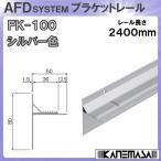 アウトセット用ブラケットレール アトム ATOM FK100-SL-2400 50×80×2400mm レール: シルバー