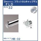 フラット ロコキャップ デコ ロイヤル クロームめっき FLD-32 サイズ:φ32×D10+25