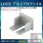 LOOX アルミプロファイル HAFELE エンドキャップ ケーブル取り出し口プレカット線付 1ペア 面付け用 高さ 14mm用 833.72.853