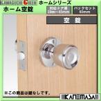 ホーム空錠 【川口技研】 鍵なし クロムメッキ ドア厚:28-45mm BS:60mm