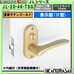 JLシリーズ 小判座表示錠 【川口技研】 JL-20-4K-TSG トイレ用ツマミ鍵 塗装サテンゴールド ドア厚:29-45mm BS:50mm