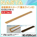 段差 解消 スロープ (蓄光ライン付) nasta 天然木 15mm用 KS-DSL01W-15