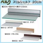 スリムシェルフ 20cm ベルク M410・クリア M412・ホワイト M400・ナチュラル M402・セピア 幅204×高さ42×奥行123mm 重量0.2kg 安全荷重:ピン1kg/ネジ1kg