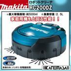 ロボットクリーナ ロボプロ 新発売 マキタ RC200DZ 大容量 大面積 オフィス 店舗 倉庫 のお掃除に 年末の大掃除に