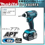 充電式 インパクト ドライバ マキタ TD149DRFX 18V 3.0Ah バッテリ 2個・充電器・ケース(白色)付属