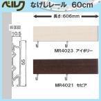 なげしレール 60cm ベルク MR4023・アイボリー MR4021・セピア 幅606×高さ55×奥行10.5mm 重量0.4kg 安全荷重:ピン10kg/ネジ10kg