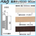 長押ラック D30 90cm ベルク MR4095・アイボリー MR4060・ナチュラル MR4058・セピア 幅900×高さ80×奥行31mm 重量1.1kg 安全荷重:8kg