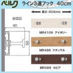 ライン3連フック 40cm ベルク MR4109・アイボリー MR486・ナチュラル MR489・セピア 幅404×高さ50×奥行40mm 重量0.3kg 安全荷重:ピン4kg/ネジ4kg