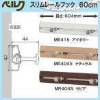 スリムレールフック 60cm ベルク MR415・アイボリー MR4045・ナチュラル MR4048・セピア 幅604×高さ42×奥行44mm 重量0.6kg 安全荷重:ピン5kg/ネジ10kg