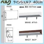 ラインシェルフ 40cm ベルク MR446・ホワイト MR427・セピア 幅407×高さ50×奥行76mm 重量0.3kg 安全荷重:ピン5kg/ネジ10kg