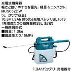 充電式噴霧器 【マキタ】 MUS052DW 5L[タンク容量] 一般向 肩掛式 10.8V1.3Ah 約50分充電