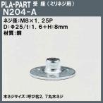 アジャスター受座(ミリネジ用) プラパート N204-A M8×Φ25 鋼製