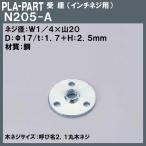 アジャスター受座(インチネジ用) プラパート N205-A W1/4×Φ17 鋼製