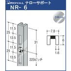 ナローサポート 棚柱 ロイヤル クロームめっきNR-6 -1820 サイズ 1820mm 7.8×6mm シングル 『日時指定・代引不可』