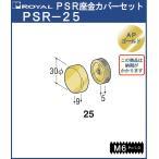 ハンガー PS座金 カバーセットφ25 ロイヤル APゴールド PSR-25 HB-25用