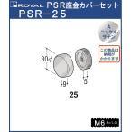 ハンガー PS座金 カバーセットφ25 ロイヤル Aニッケルサテンめっき PSR-25 HB-25用