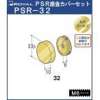 ハンガー PS座金 カバーセットφ32 ロイヤル APゴールド PSR-32 HB-32用
