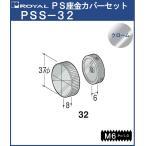 ハンガー PS座金 カバーセットφ32 ロイヤル クロームめっき PSS-32 HB-32用