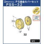 ハンガー PS座金 カバーセットφ32 ロイヤル APゴールド PSS-32 HB-32用