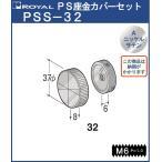 ハンガー PS座金 カバーセットφ32 ロイヤル Aニッケルサテンめっき PSS-32 HB-32用