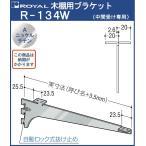 木棚 ブラケット 棚受 ロイヤル Aニッケルサテン R-134W 呼び名:250 中間受け専用
