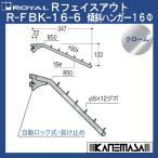 Rフェイスアウト 傾斜ハンガー16φ ロイヤル R-FB-16φ-6-CR 傾斜/ダボ6個付 クローム
