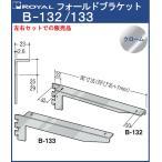 フォールドブラケット 木棚 ロイヤル クロームめっき B-132/133 呼び名:300 左右1組での販売品