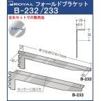 フォールドブラケット 木棚 ロイヤル クロームめっき B-232/233 呼び名:400 左右1組での販売品
