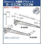 木棚 ブラケット 棚受 ロイヤル クロームめっき R-032W/033W 呼び名:350 左右1組での販売品