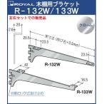 木棚 ブラケット 棚受 ロイヤル クロームめっき R-132W/133W 呼び名:300 左右1組での販売品