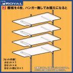 ロイヤル 木棚 板セット×4 棚柱 ×2 組み合わせ 納期を確認ください