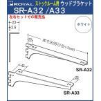 ストックルーム用 ウッドブラケット 棚受 ロイヤル ホワイト塗装 SR-A32・A33 -350 左右1組での販売品