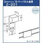 Sバー パイプ パネル 金具 ロイヤル ユニクロめっき Z-201 Sバーに引っ掛けられます