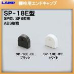 棚柱エンドキャップ LAMP スガツネ SP-18E ブラック と ホワイト からお選び下さい。