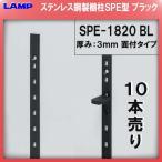 SPE型 棚柱 SPE-1820 ステンレス/黒色焼付塗装 LAMP スガツネ 厚み3mm薄い! 10本売り 《日時指定・代引不可》