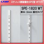 棚柱 棚受 ステンレス製焼付塗装 / ホワイト LAMP スガツネ SPE-1820WT 厚み3mm薄い! 『日時指定・代引不可』 白 薄い