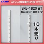 SPE型 棚柱 SPE-1820 ステンレス/ホワイト焼付塗装 LAMP スガツネ 厚み3mm薄い! 10本売り 《日時指定・代引不可》
