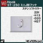 ステンレスミニJ形フック 【白熊】 WB ST-250-2.5t-SM サイズ:2.5t×D20×H27 ソフトミラー