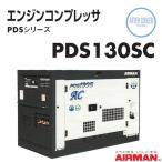 50000-117 エンジンコンプレッサー PDS130SC AC付き 北越工業 送料無料