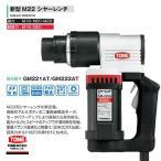 50000-517 シャーレンチ GM-221AT 16/20/22mm高力ボルト用 TONE