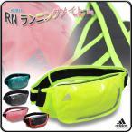 ウエストバッグ アディダス ヒップバッグ ウエストポーチ ランナーポーチ ジョギング用 ランニング用 adidas/RN ランニングメイト M BCZ52
