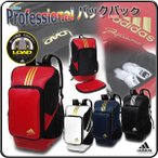 リュックサック ベースボールリュック 野球用リュックサック 大容量リュックサック アディダス/Professional バックパック BIN37