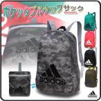 リュックサック コンパクトリュックサック バックパック スポーツリュックサック/アディダス adidas ポケッタブルナップサック BIP54&BIP55