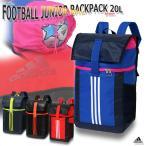 リュックサック サッカーリュック ボール収納 キッズリュック 子供用リュック ジュニアリュックサック アディダス/FOOTBALL JUNIOR BACKPACK 20L BVD67