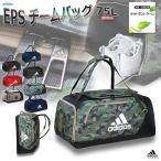 ボストンバッグ 修学旅行 大容量ボストンバッグ 3ウェイバッグ メンズ ダッフルバッグ スポーツバッグ アディダス/EPS チームバッグ 75L DMD00