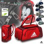 ボストンバッグ スポーツバッグ 大容量ボストンバッグ 3ウェイバッグ 修学旅行 ダッフルバッグ アディダス/EPS チームバッグ 50L DMD01