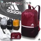 リュックサック コンパクト ナップサック 携帯バッグ 旅行バッグ アディダス/パッカブル バックパック DMD20
