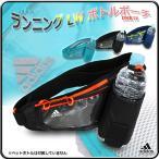 ショッピングウエストポーチ ペットボトルホルダー アディダス ウエストバッグ 500ml用 ヒップバッグ ウエストポーチ ランナーポーチ ジョギング adidas/ランニング LW ボトルポーチ DMK72