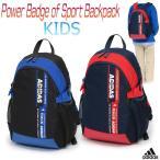 アディダス リュックサック バックパック キッズ 子供 小学生 ジュニア デイパック 男子 女子 通学 男女兼用/Power Badge of Sport Backpack GZT42