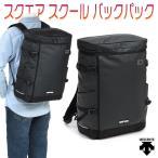 デサント リュックサック スクエア スクール バッグ 大容量 バックパック 通学 中学生 高校生 ブラック 男女兼用/スクエア スクール バックパック TKD301